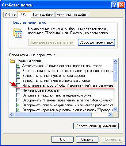 Статьи - Как запретить доступ к папке или файлу